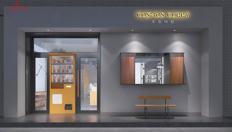 宇宙咖喱餐饮店 设计案例(淄博尚美第三城店)