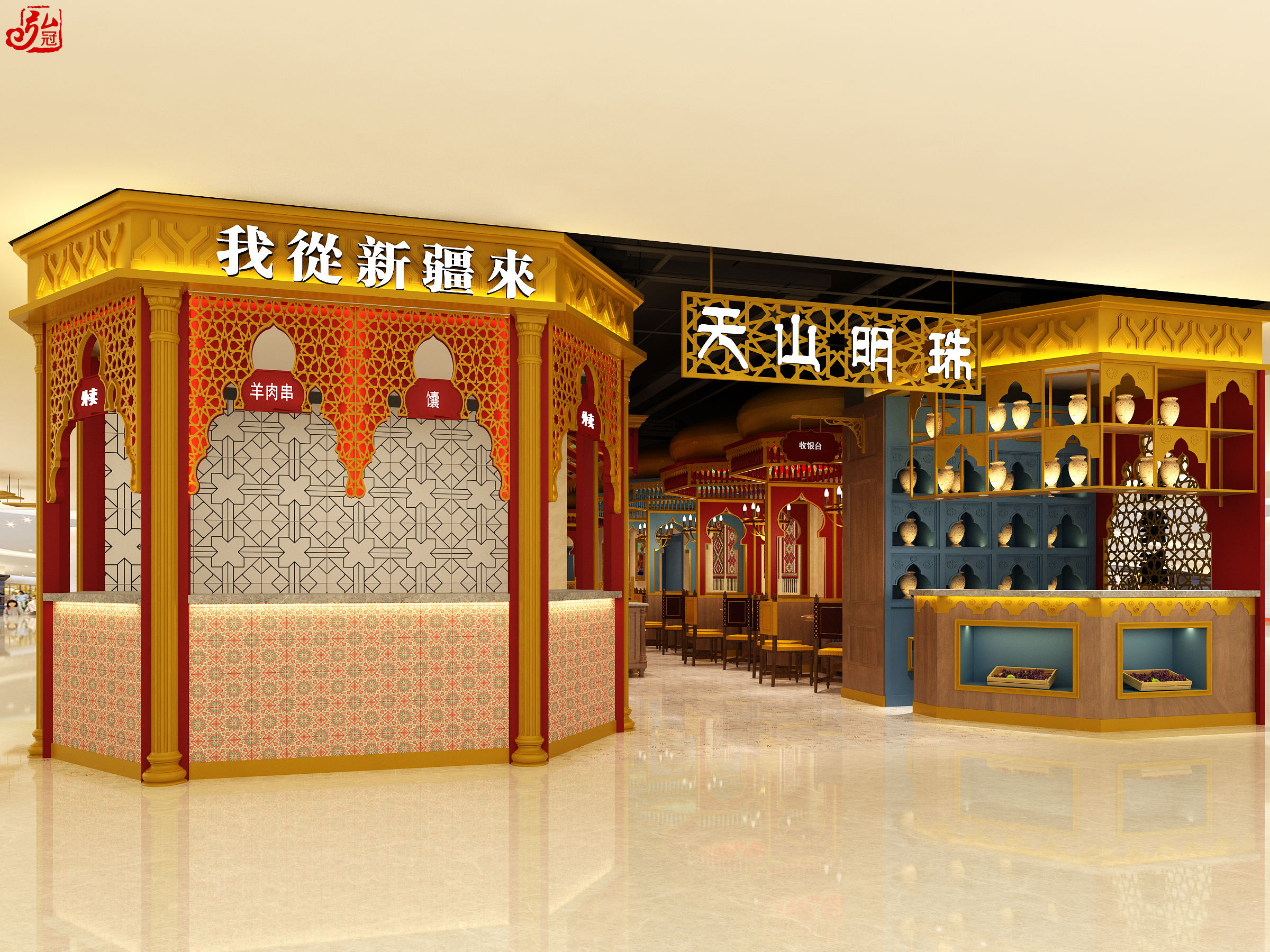 天山明珠 新疆餐饮店 设计方案(临淄茂业店)